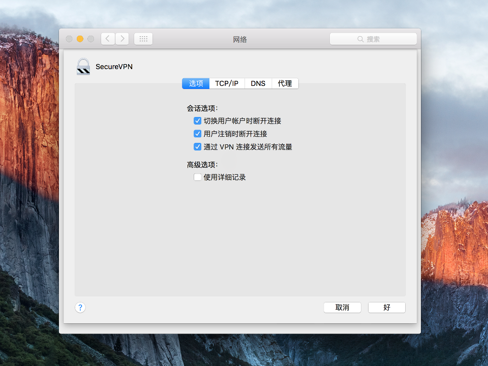 Setting up L2TP VPN on Mac OS X, step 7