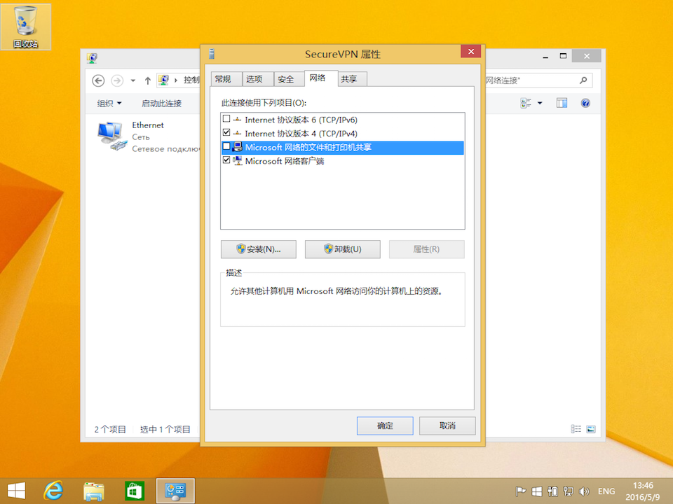 Setting up L2TP VPN on Windows 8, step 11