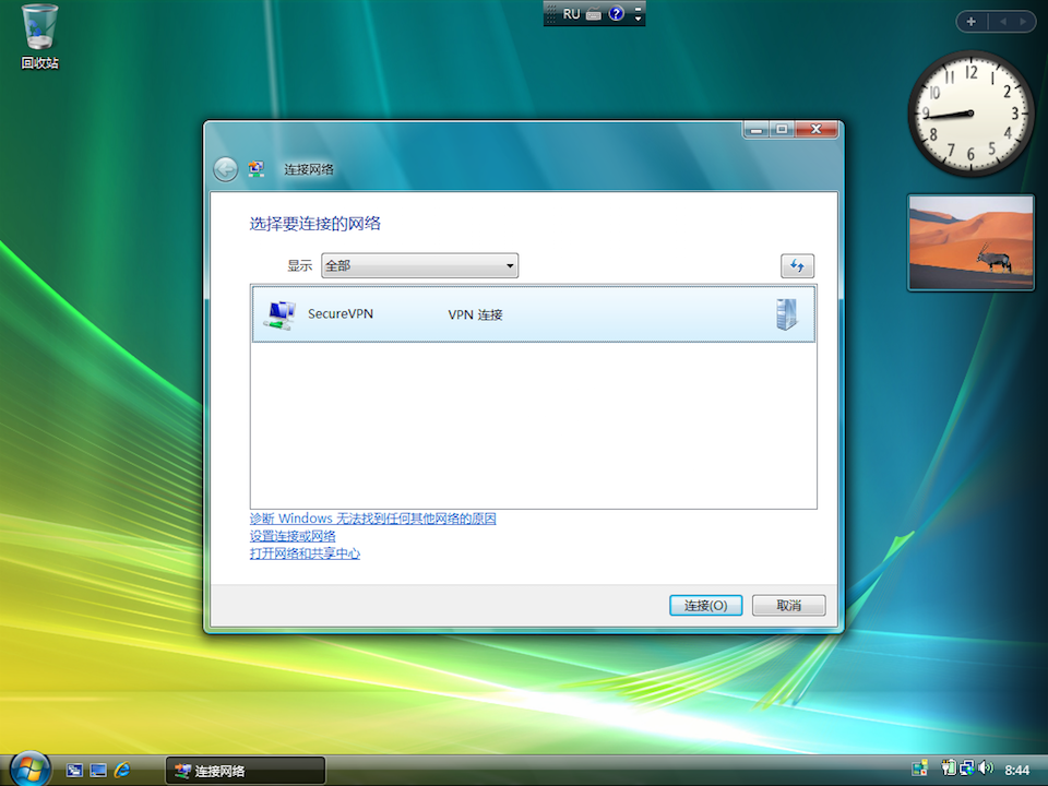 Setting up L2TP VPN on Windows Vista, step 12