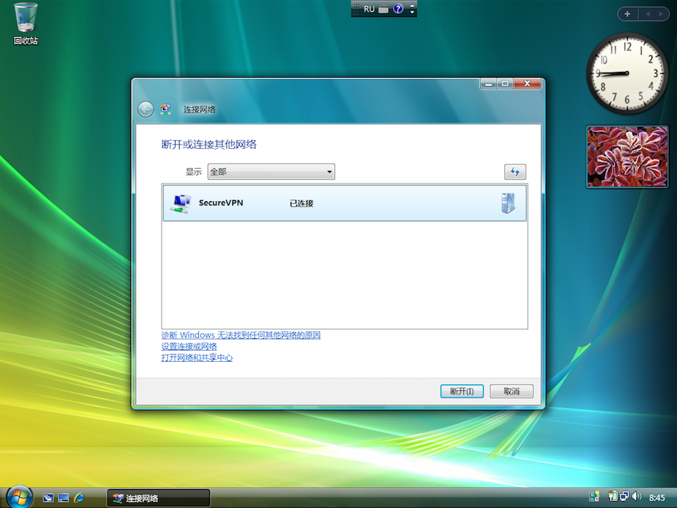 Setting up L2TP VPN on Windows Vista, step 15