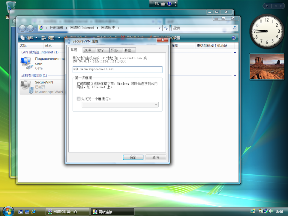 Setting up L2TP VPN on Windows Vista, step 16