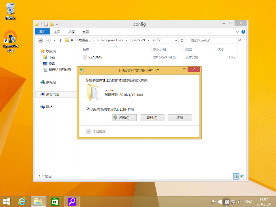 Setting up OpenVPN on Windows 8, step 14