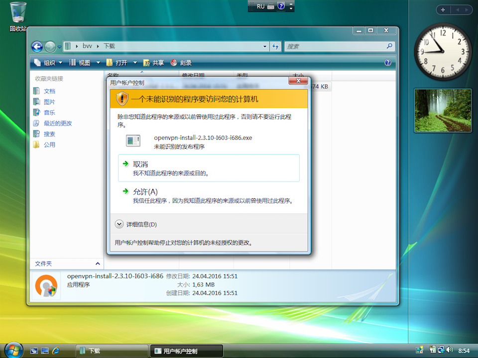 Setting up OpenVPN on Windows Vista, step 2