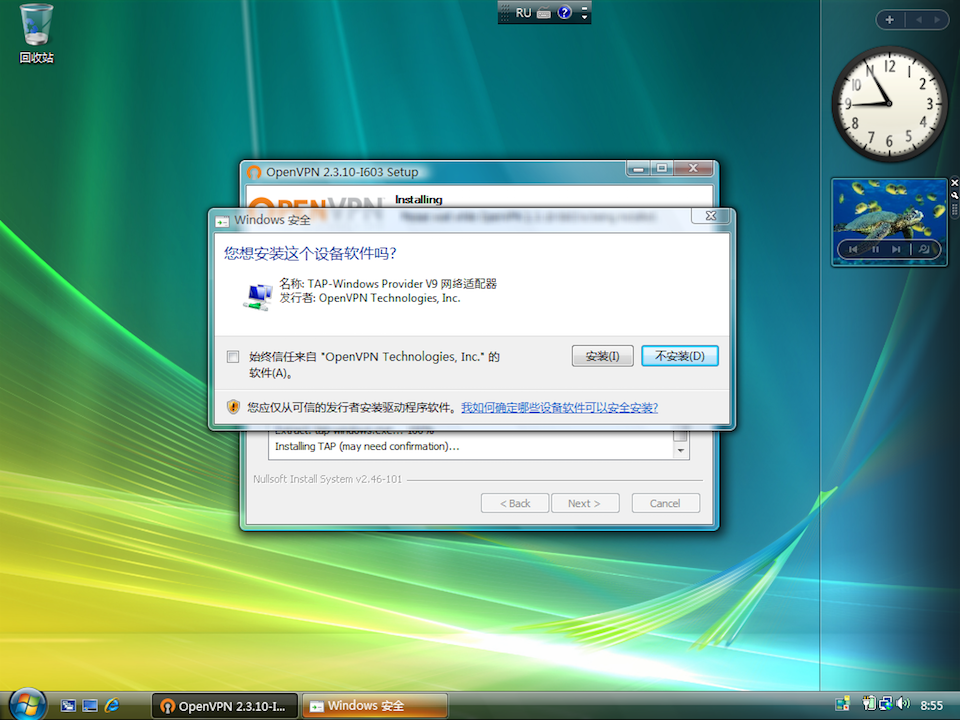 Setting up OpenVPN on Windows Vista, step 7
