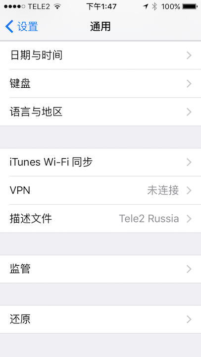 Setting up PPTP VPN on iOS, step 3