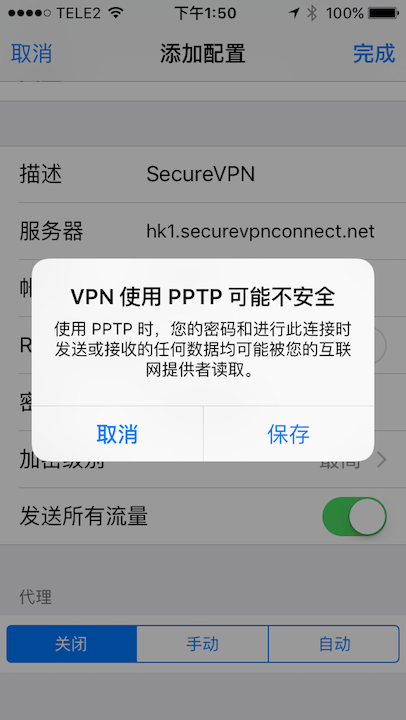 Setting up PPTP VPN on iOS, step 6