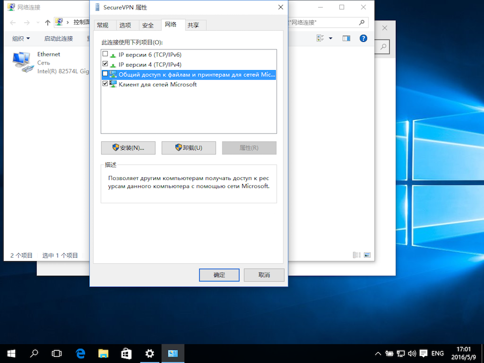Setting up PPTP VPN on Windows 10, step 10
