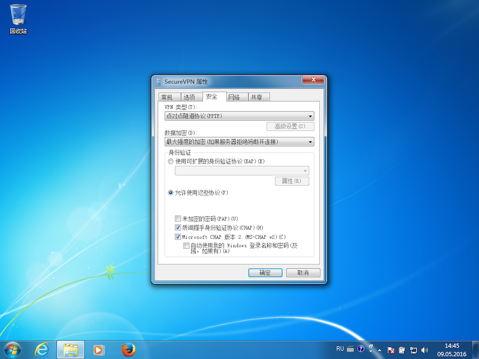Setting up PPTP VPN on Windows 7, step 9