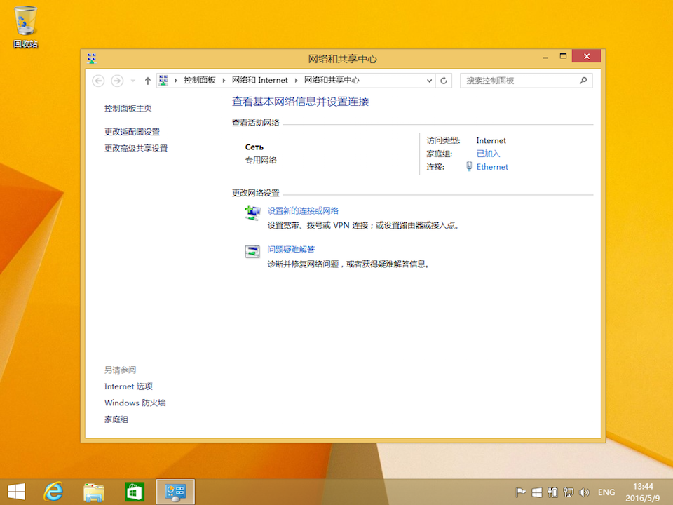 Setting up PPTP VPN on Windows 8, step 7