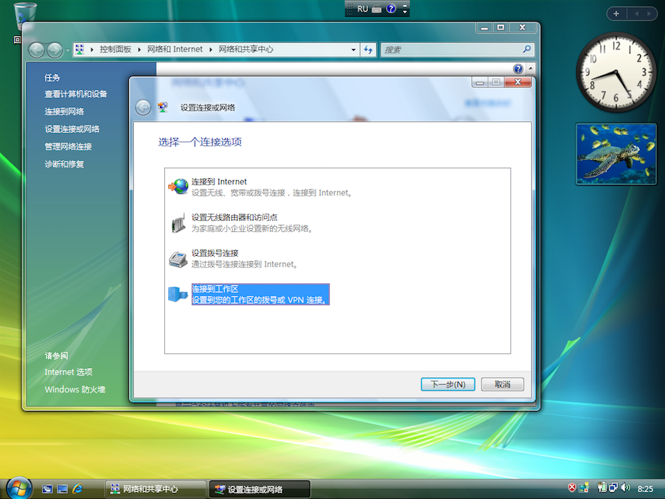 Setting up PPTP VPN on Windows Vista, step 3