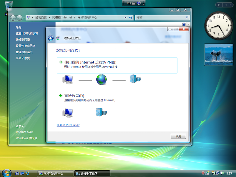 Setting up PPTP VPN on Windows Vista, step 4