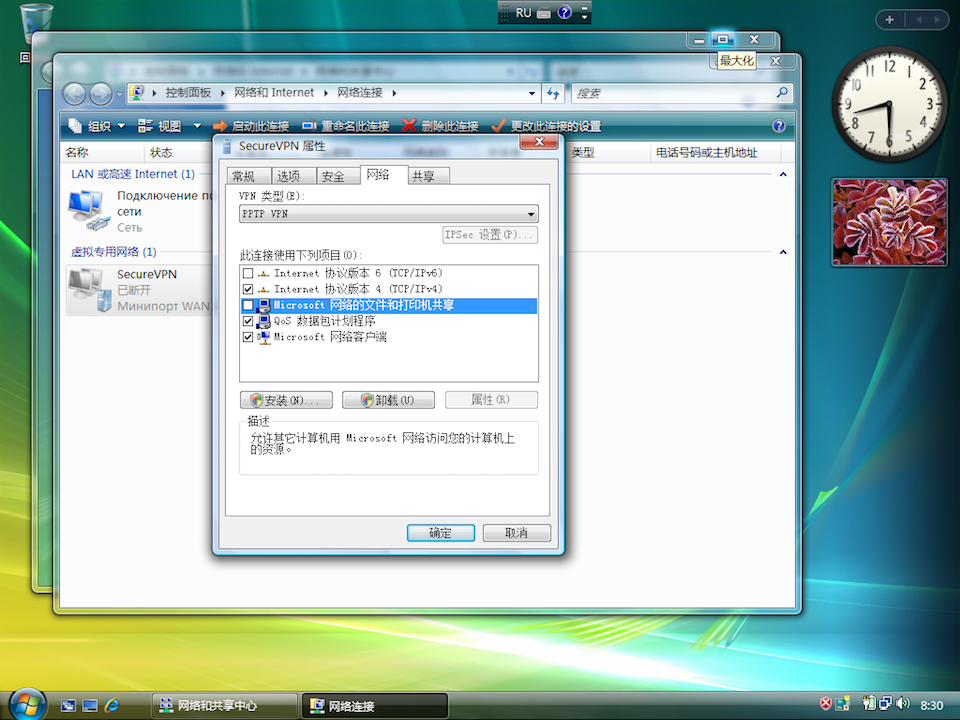 Setting up PPTP VPN on Windows Vista, step 10