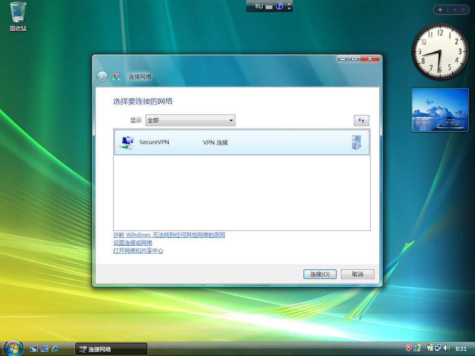 Setting up PPTP VPN on Windows Vista, step 11