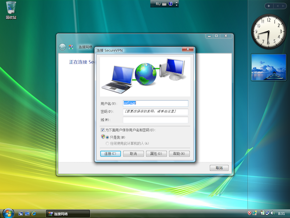 Setting up PPTP VPN on Windows Vista, step 12