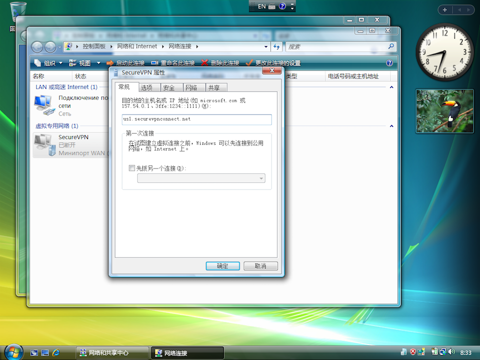 Setting up PPTP VPN on Windows Vista, step 15