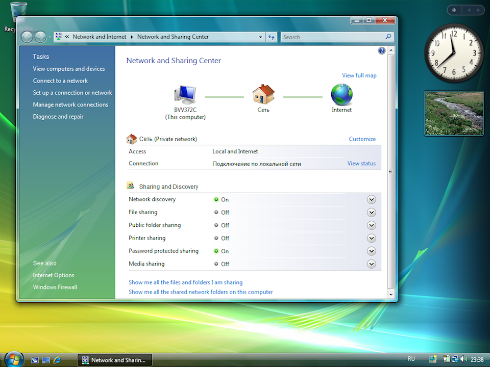 Setting up L2TP VPN on Windows Vista, step 2