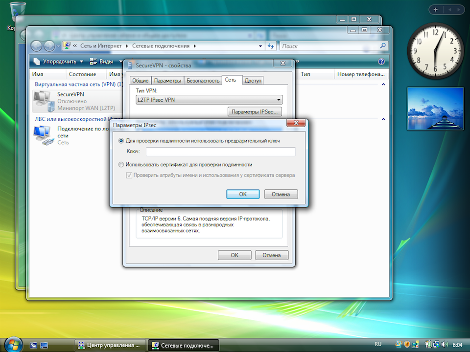 Настройка L2TP VPN на Windows Vista, шаг 11