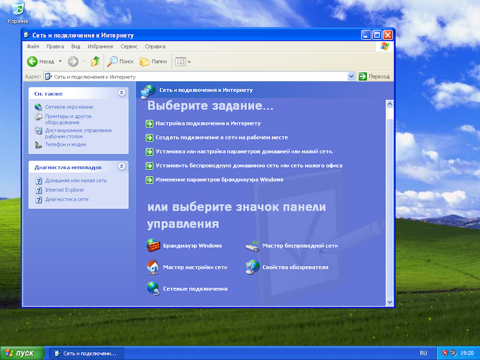 Настройка L2TP VPN на Windows XP, шаг 1