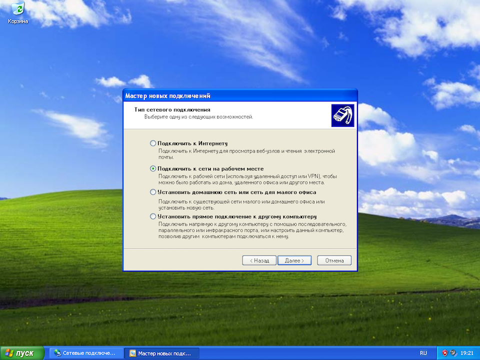 Настройка L2TP VPN на Windows XP, шаг 4