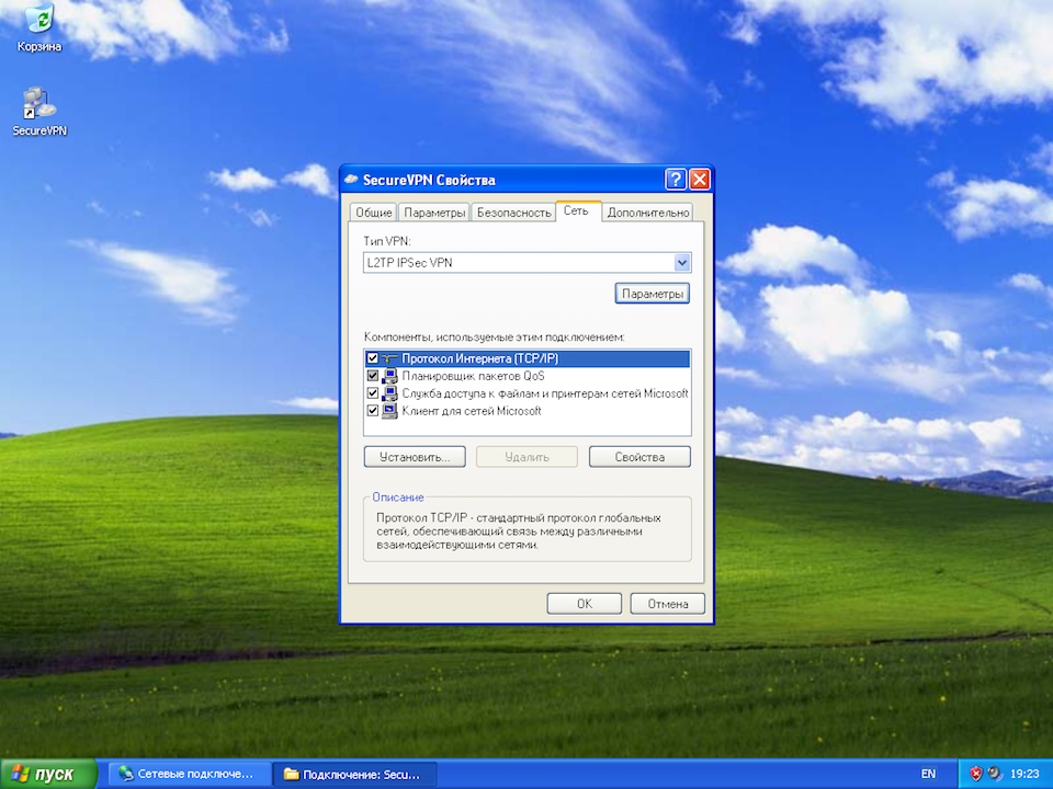 Настройка L2TP VPN на Windows XP, шаг 10