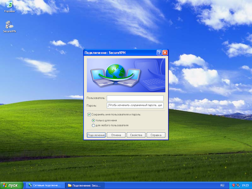 Настройка L2TP VPN на Windows XP, шаг 12
