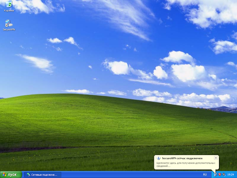 Настройка L2TP VPN на Windows XP, шаг 13