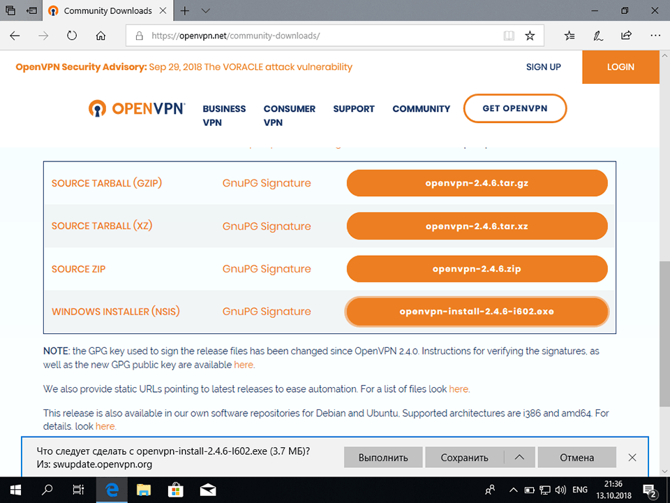 Настройка OpenVPN на Windows 10, шаг 1