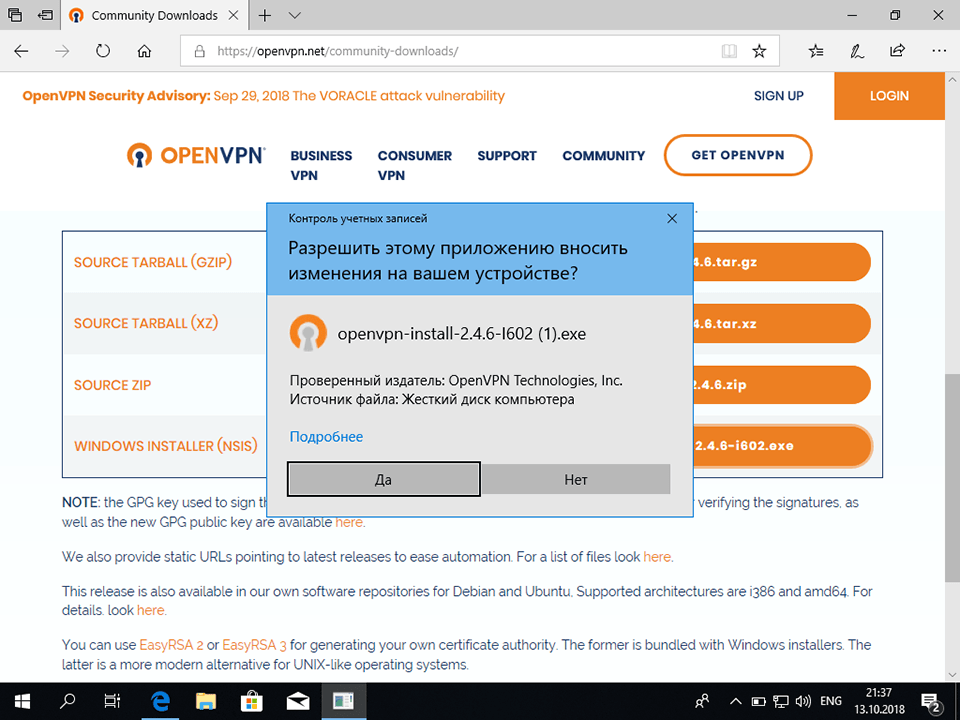 Настройка OpenVPN на Windows 10, шаг 2