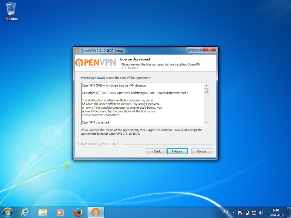 Настройка OpenVPN на Windows 7, шаг 4