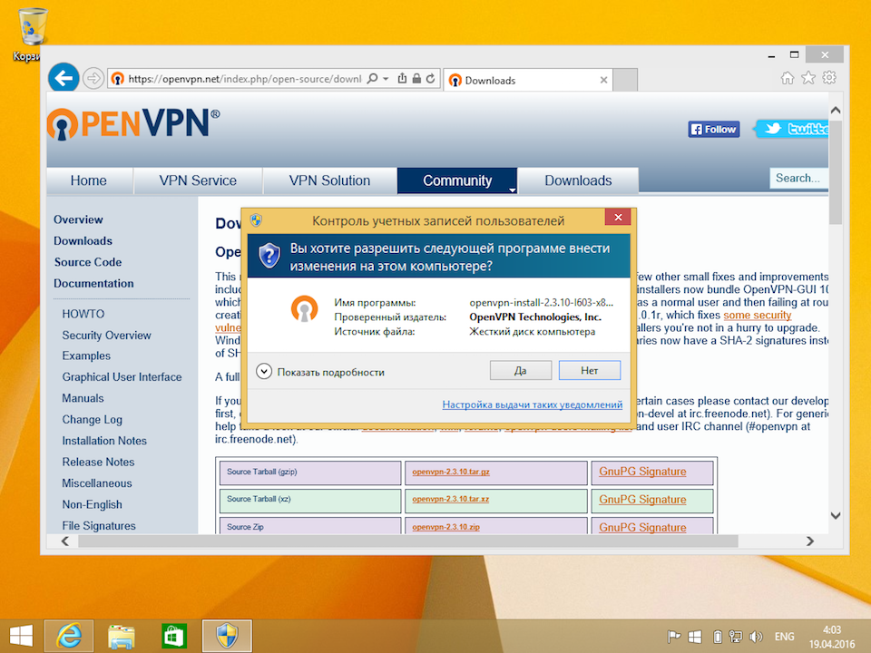 Настройка OpenVPN на Windows 8, шаг 2