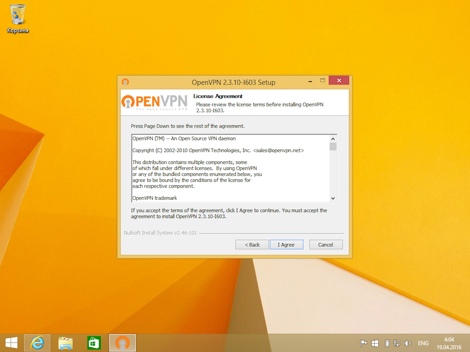 Настройка OpenVPN на Windows 8, шаг 4