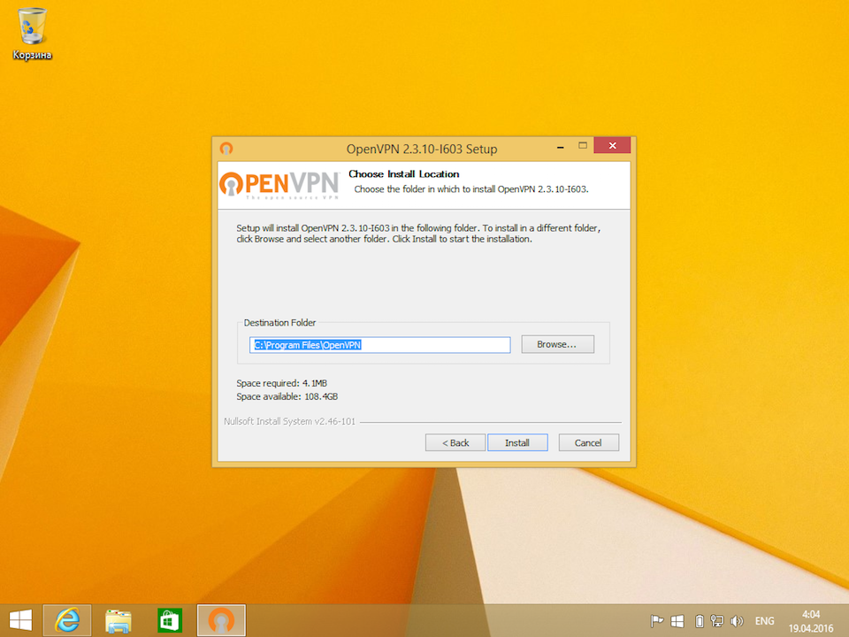 Настройка OpenVPN на Windows 8, шаг 6