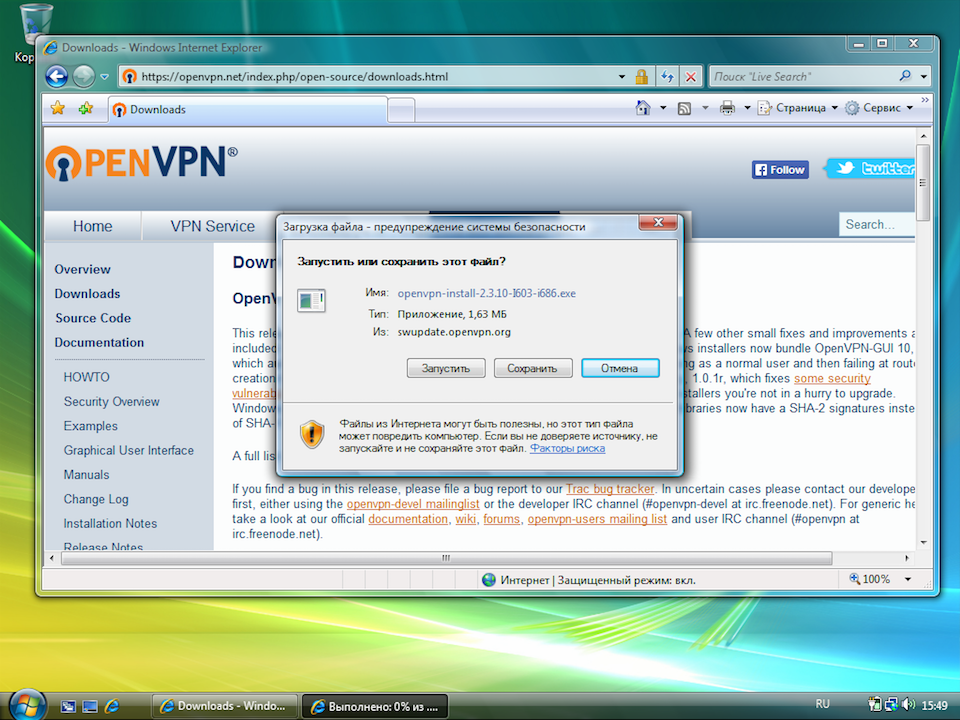 Настройка OpenVPN на Windows Vista, шаг 1