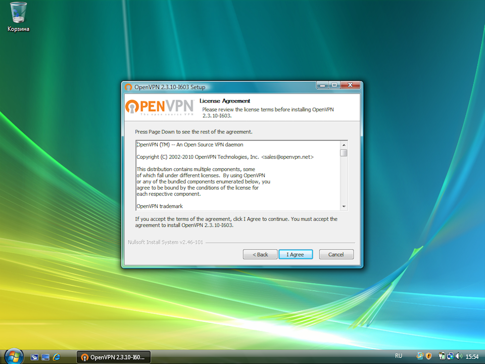 Настройка OpenVPN на Windows Vista, шаг 4