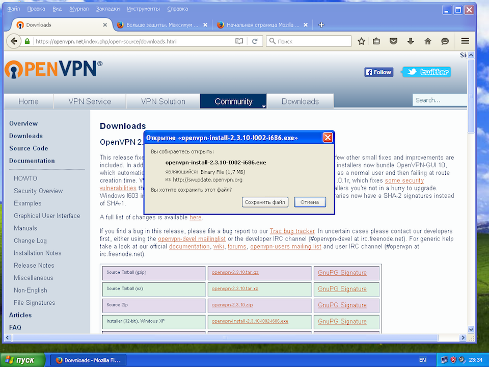 Настройка OpenVPN на Windows XP, шаг 1