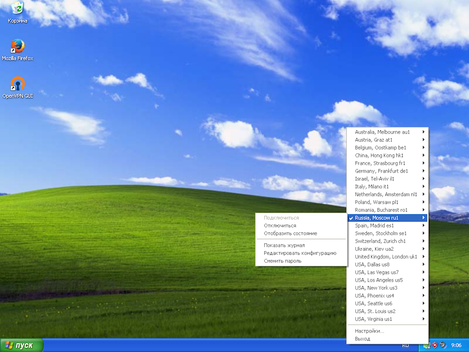 Настройка OpenVPN на Windows XP, шаг 12