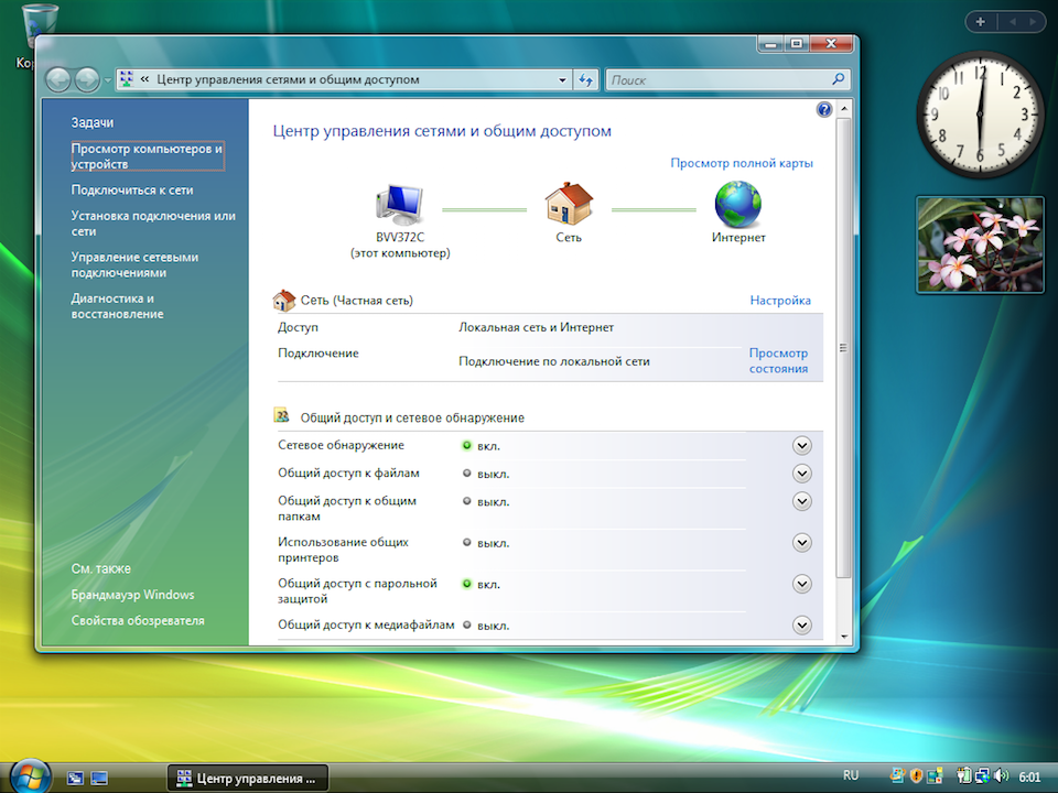 Настройка PPTP VPN на Windows Vista, шаг 2