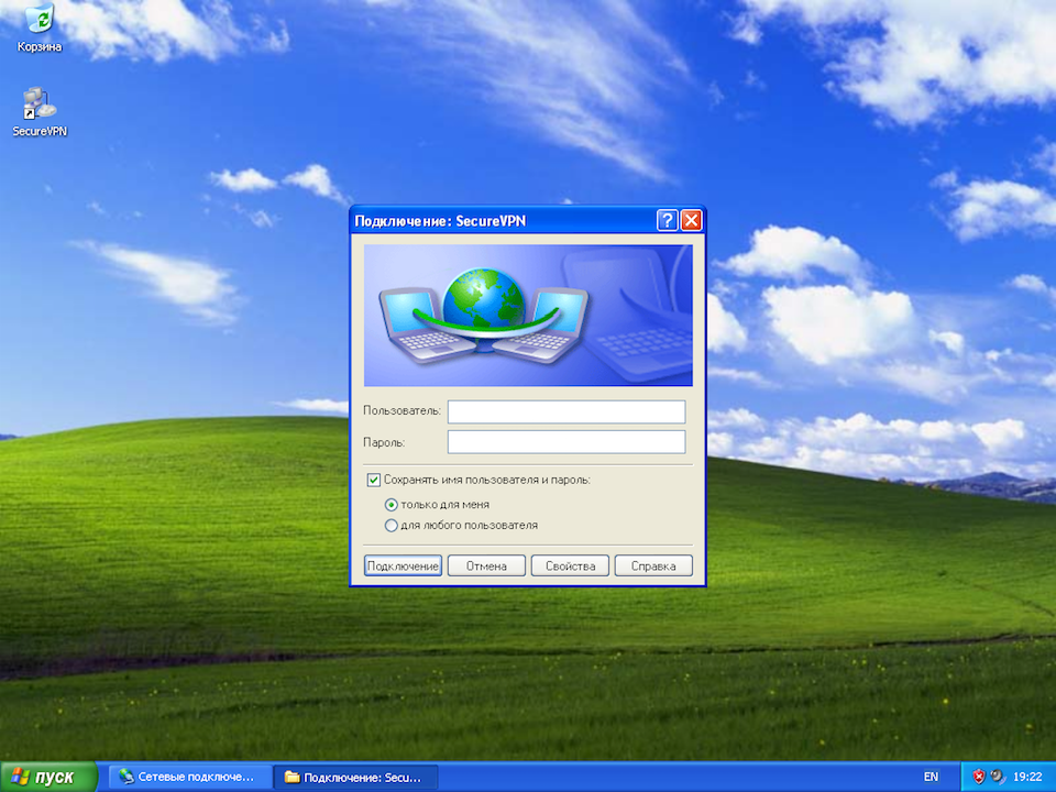 Настройка PPTP VPN на Windows XP, шаг 9