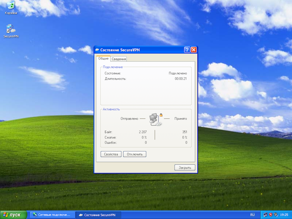 Настройка PPTP VPN на Windows XP, шаг 13