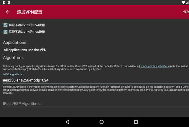 Setting up IKEv2 VPN on Android, step 4