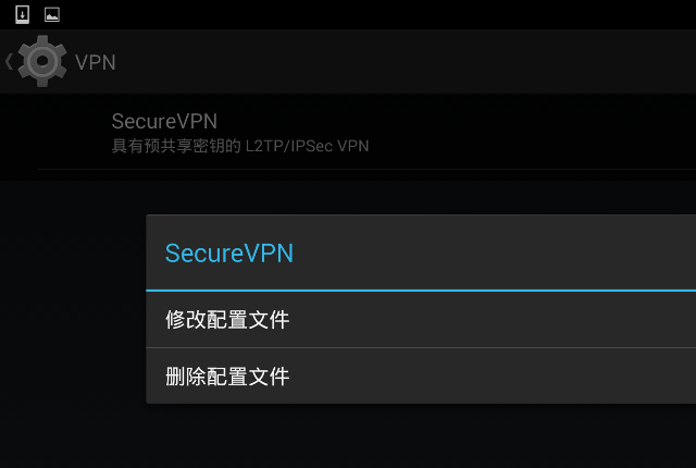 Setting up L2TP VPN on Android, step 8