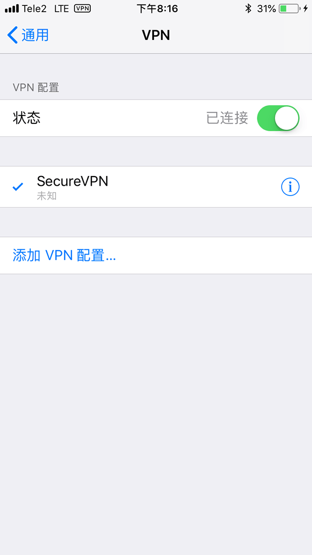 Setting up L2TP VPN on iOS, step 7
