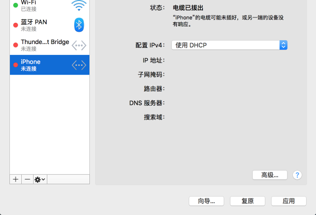 Setting up L2TP VPN on Mac OS X, step 2