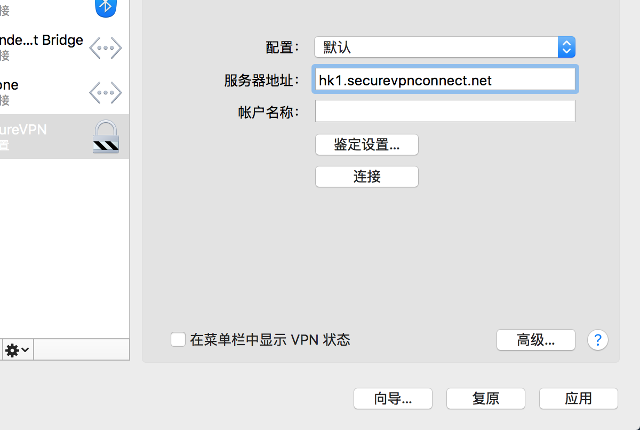 Setting up L2TP VPN on Mac OS X, step 4