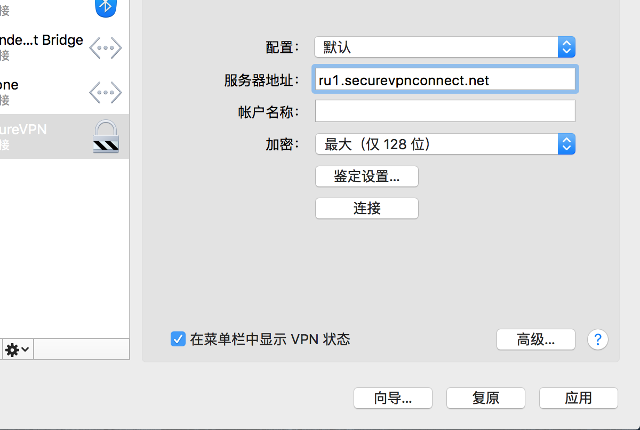 Setting up L2TP VPN on Mac OS X, step 11
