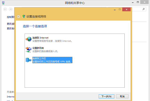 Setting up L2TP VPN on Windows 8, step 4