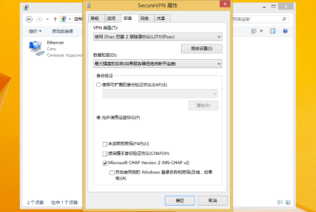 Setting up L2TP VPN on Windows 8, step 9