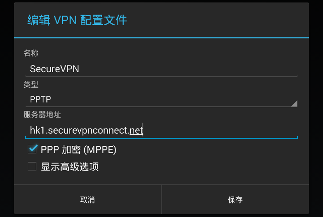 Setting up PPTP VPN on Android, step 5