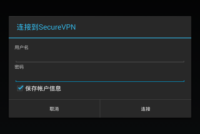 Setting up PPTP VPN on Android, step 6