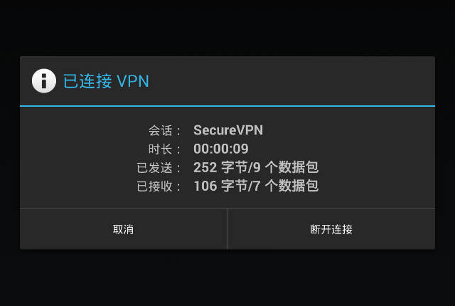 Setting up PPTP VPN on Android, step 7
